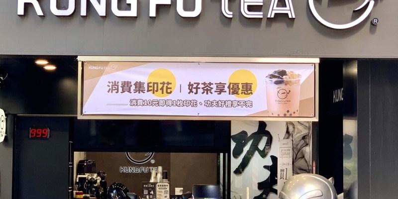 功夫茶2021年菜單及分店資訊 (2月更新)