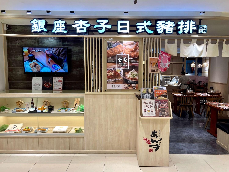 杏子豬排2021年外帶菜單、內用菜單及分店資訊 (6月更新)