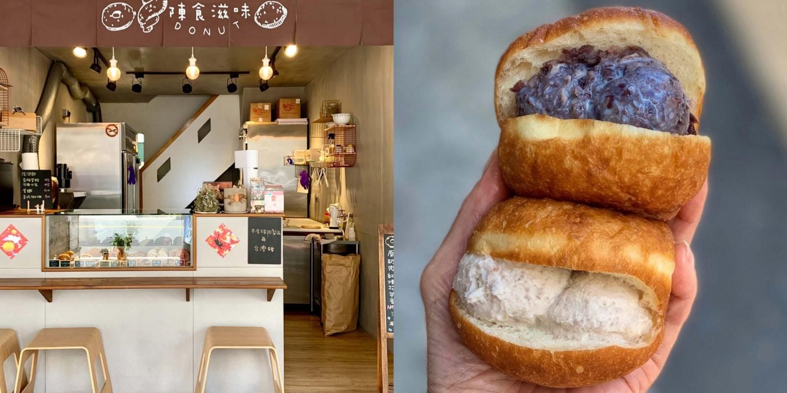 【基隆美食】陳食滋味 帶有日式清新風格的甜甜圈專賣店,多種鹹甜口味一次擁有!