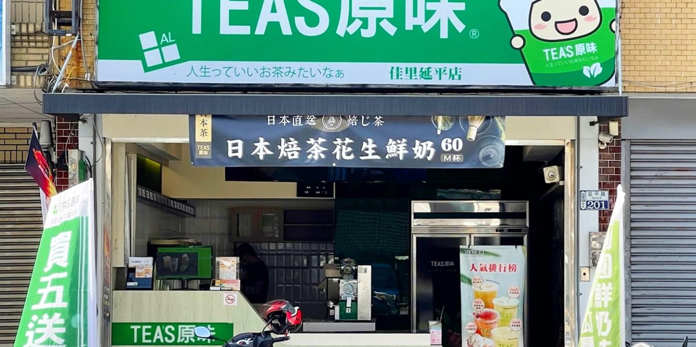 TEA'S 原味2021年菜單、最新消息及分店資訊 (4月更新)