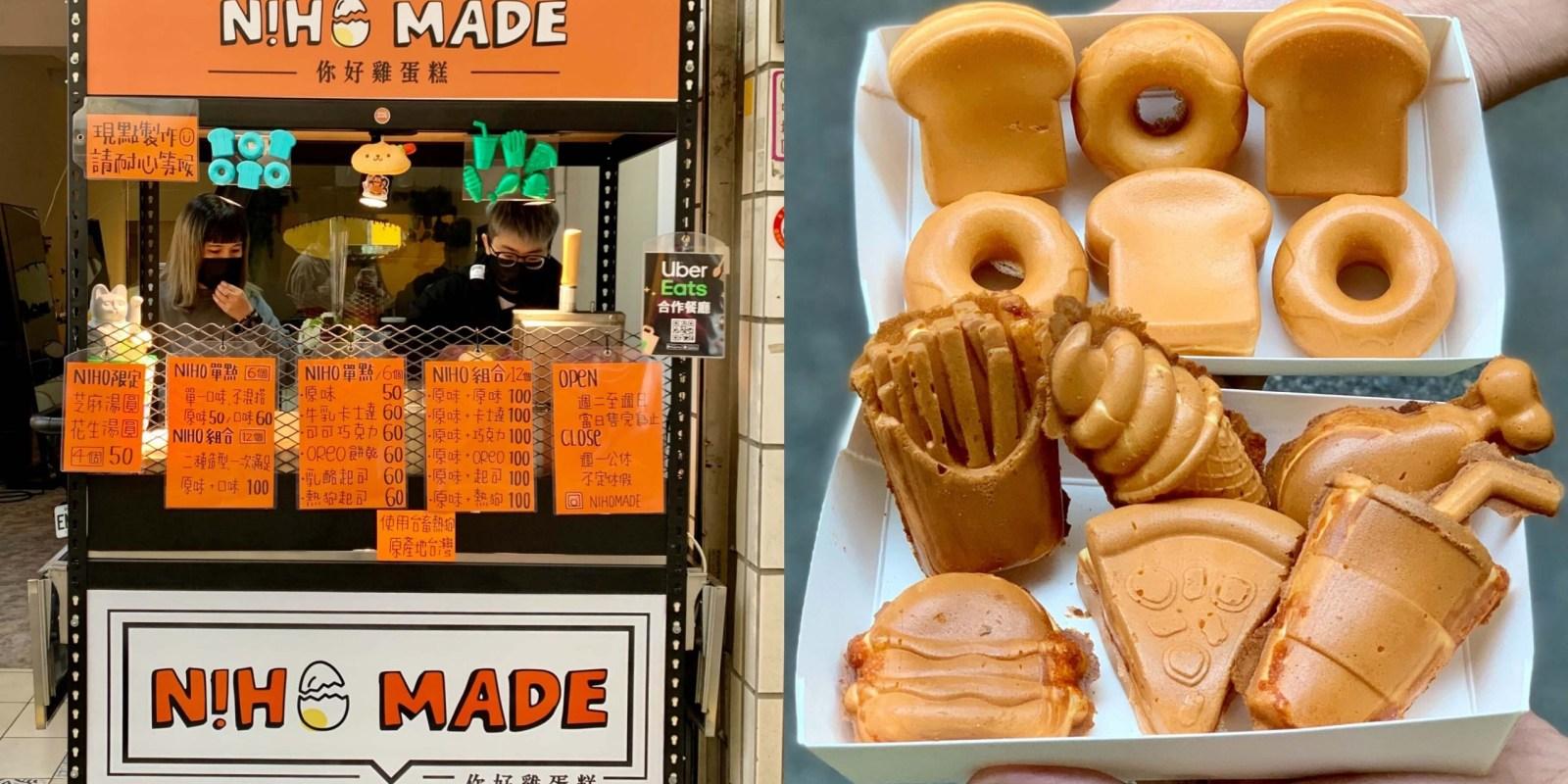 【桃園中壢美食】NIHO MADE你好雞蛋糕 多種特色造型雞蛋糕一次擁有,近期更是推出湯圓限定版!