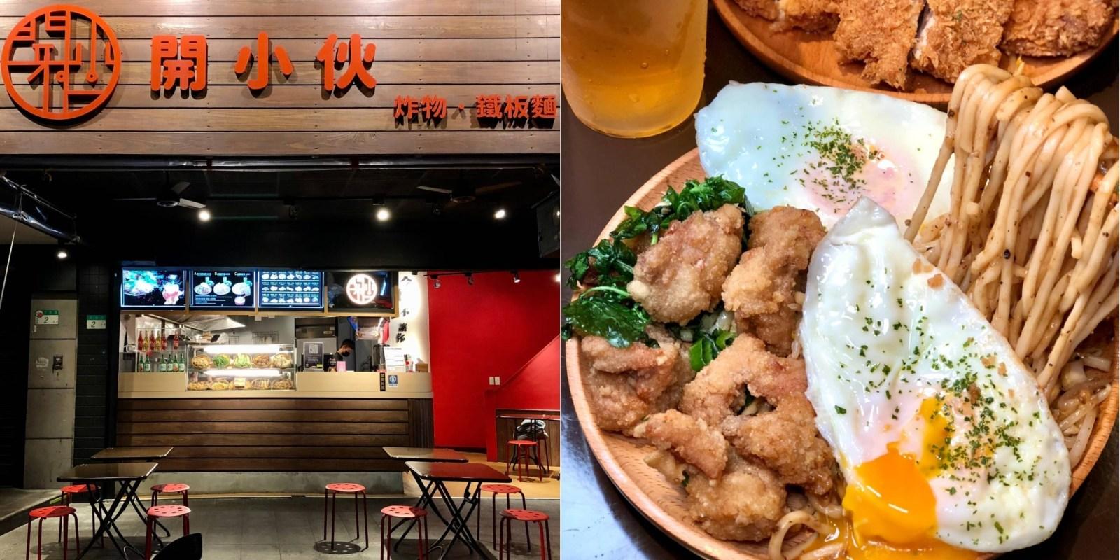 【台北美食】開小伙|鹹酥雞結合鐵板麵蹦出新滋味,台北宵夜選擇在這裡!