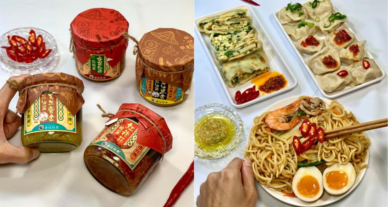 【宅配美食】醬技就季|一罐搞定蒸煮炒拌四種風味,每一瓶醬料都能吃得到家的味道
