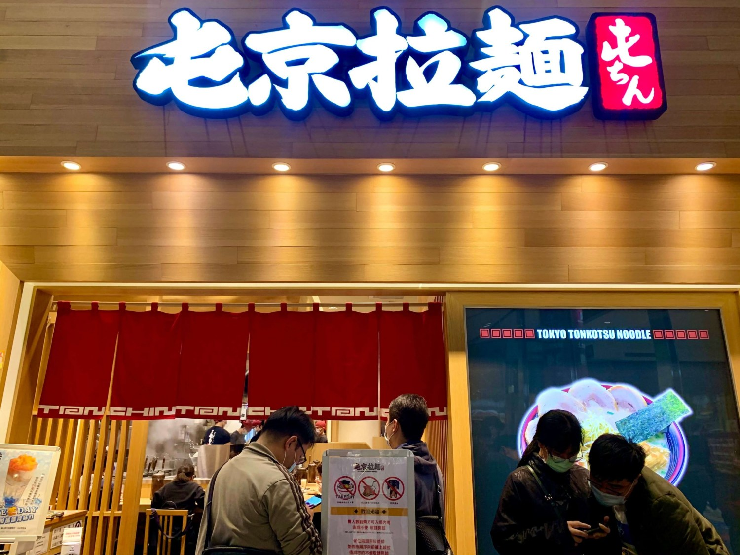 屯京拉麵2021年菜單、最新消息及分店資訊 (4月更新)
