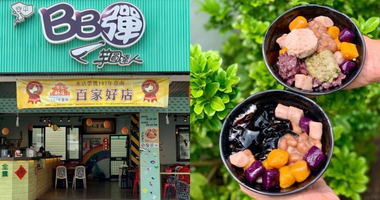【台南美食】安平BB彈芋圓達人 安平老街必吃冰品!主打芋圓、地瓜圓還有少見的紫地瓜圓,絕對不能錯過