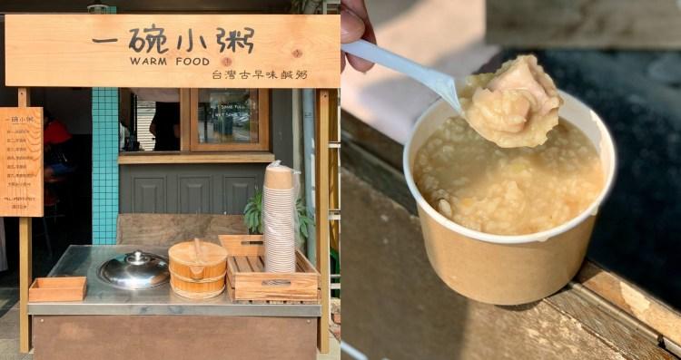 【台南美食】一碗小粥 一天只賣一種,每天提供的口味不盡相同