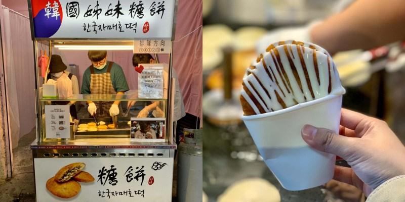 【板橋美食】韓國姊妹糖餅 就算不能出國也能品嘗得到正宗韓國糖餅
