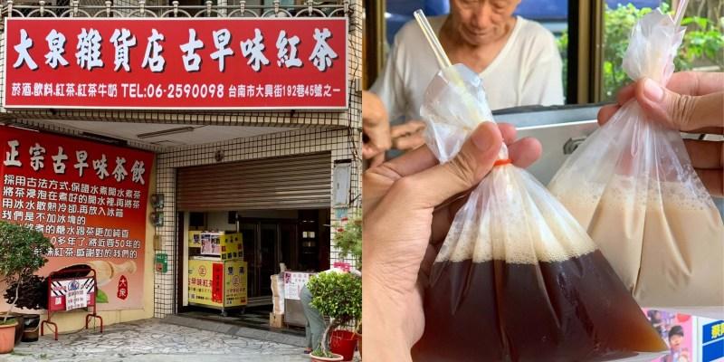 【台南美食】大泉雜貨店|至今已經營業50多年的在地古早味袋裝紅茶,還有紅茶牛奶及統一鮮奶可以選擇!