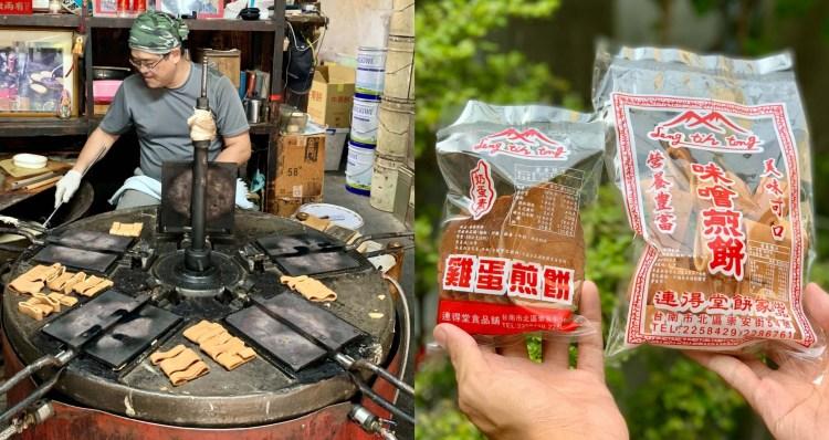 【台南美食】連得堂餅家 傳承四代的百年古早味老店,純手工製作,每日每人限量兩包!