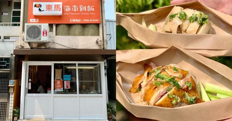 【台南美食】東馬海南雞飯|高雄超人氣海南雞飯進駐台南,使用紙包呈現超卡哇伊!