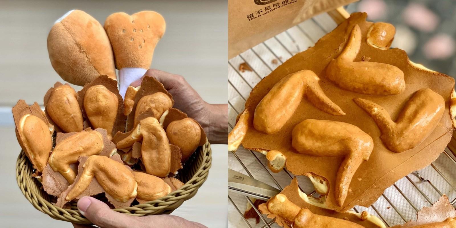【台南美食】這不是啃的雞 炸雞也能變身成雞蛋糕,不只可愛也多了些趣味!