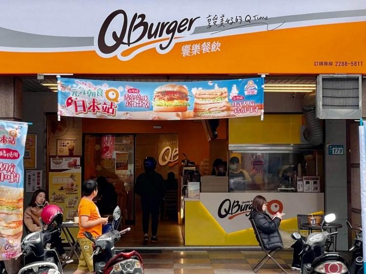 Q Burger 2021年最新品項、菜單、分店和電話(7月更新)