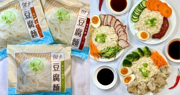【宅配美食】微卡豆腐麵 減醣飲食首選!iFit全新推出的微卡豆腐麵,不只冰涼美味,還主打低碳減卡,共有三種口味可以選擇