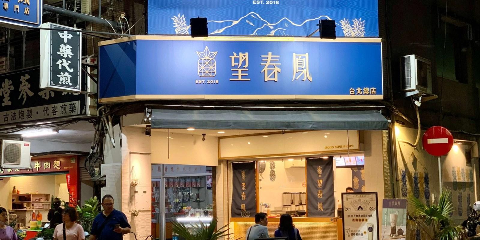 望春鳳2021年菜單、最新消息及分店資訊 (6月更新)