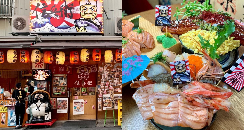受保護的內容: 【台中美食】信兵衛手作丼飯壽司|充滿著日式氛圍的超人氣排隊日式料理,來這必點浮誇系丼飯!