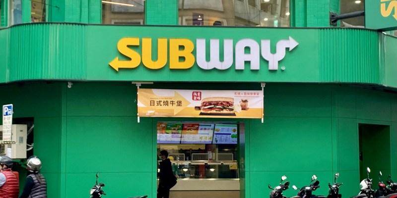 SUBWAY 2021年菜單、最新消息及分店資訊 (6月更新)