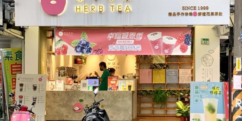 草本茶集2021年菜單、最新消息及分店資訊 (7月更新)