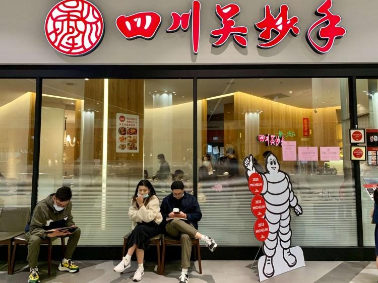 四川吳抄手 2021年菜單、最新消息及分店資訊 (6月更新)