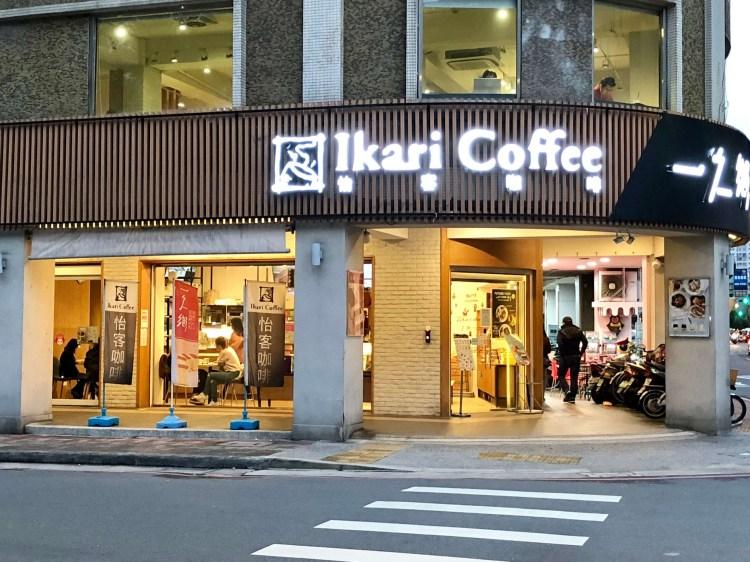 怡客咖啡2021年菜單、最新消息及分店資訊 (7月更新)
