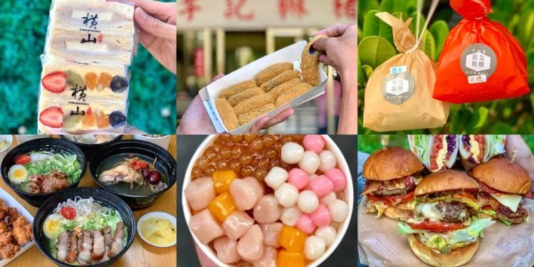 【台中美食】西屯區 防疫期間外帶外送美食懶人包,持續更新中