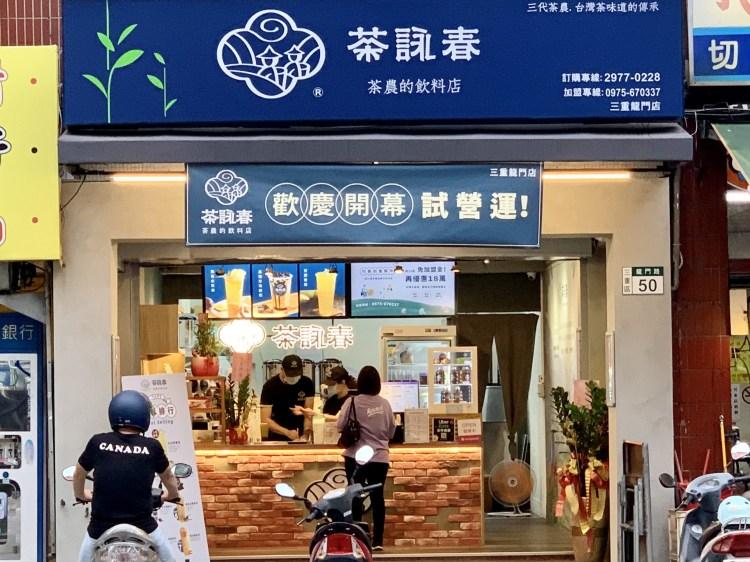 茶詠春2021年菜單、最新消息及分店資訊 (8月更新)
