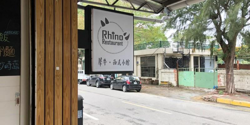新竹 | 犀牛西式小館 RHINO Restaurant 新竹美食 高CP排餐、義大利麵、牛排、燉飯