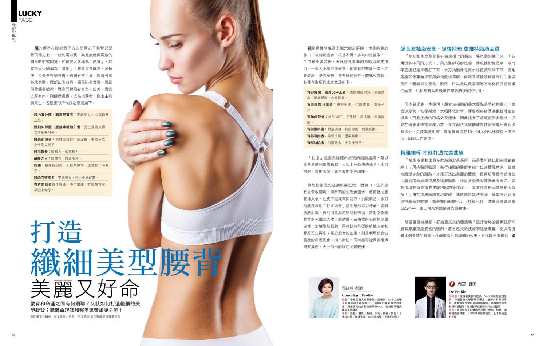 《時尚醫美採訪周杰醫師》威塑抽脂:打造纖細美型腰背 美麗又好命