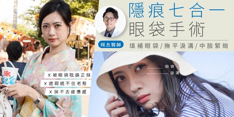 遠離正妹殺手!! 全面「七合一韓式隱痕眼袋手術」改善眼袋、淚溝、鬆弛
