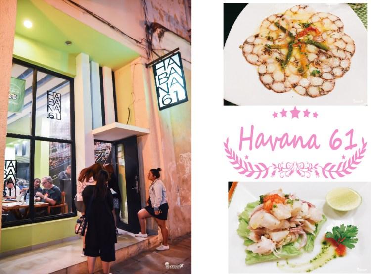 古巴哈瓦那美食推薦   Havana 61 舊城區的高人氣時尚餐廳
