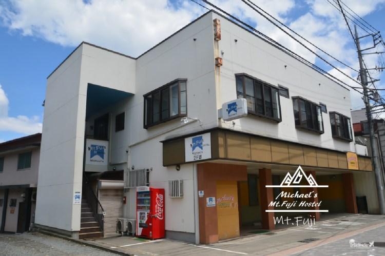 富士山河口湖住宿推薦   月江寺站可免費寄放行李的 Michael's Mt.Fuji hostel