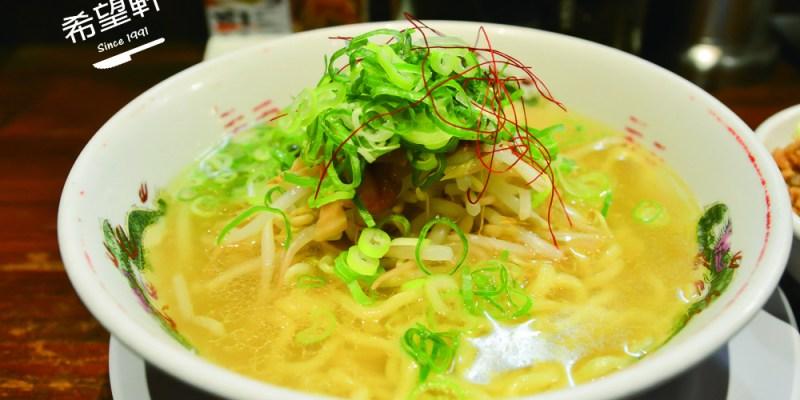 東京新宿美食推薦   希望軒 東京唯一店鋪就在新宿三丁目