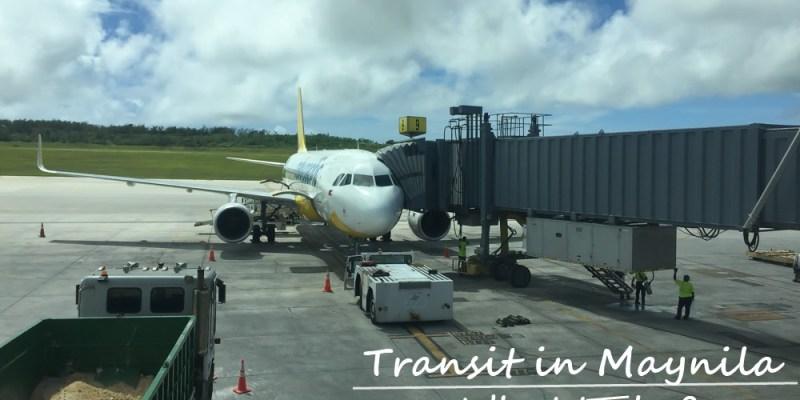 菲律賓馬尼拉機場轉機   如何度過漫長的轉機時光? 機場內外轉機行程安排建議