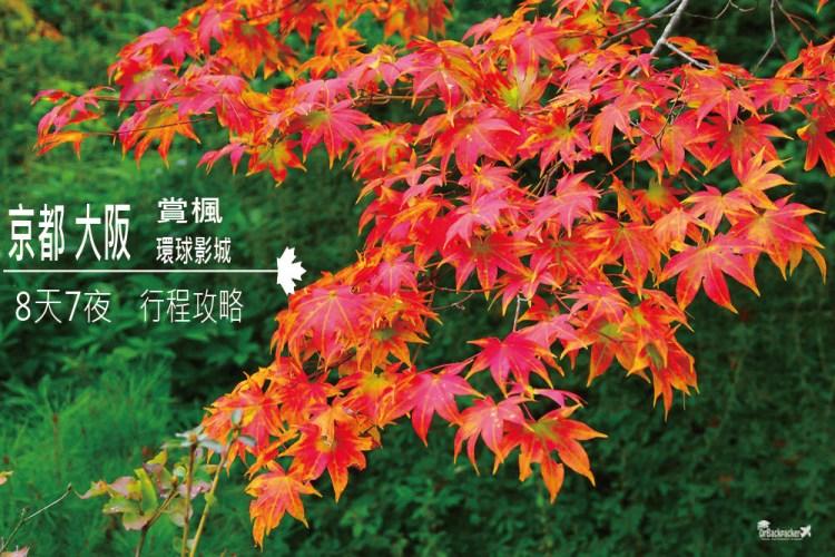 京都大阪自由行 | 八天七夜 京阪+環球影城+賞楓 行程、景點、交通、住宿攻略