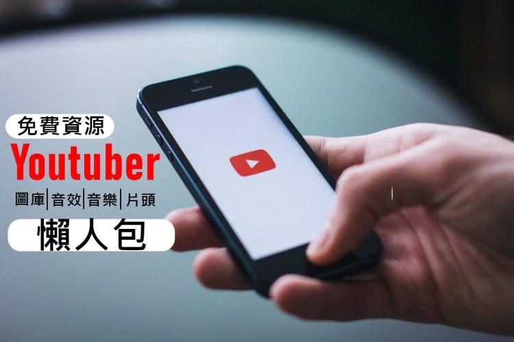 Youtuber/IG客/部落客 | 必備的免費圖庫、音樂、音效、片頭、字形、梗圖、經營教學懶人包 (2021.06 更新)