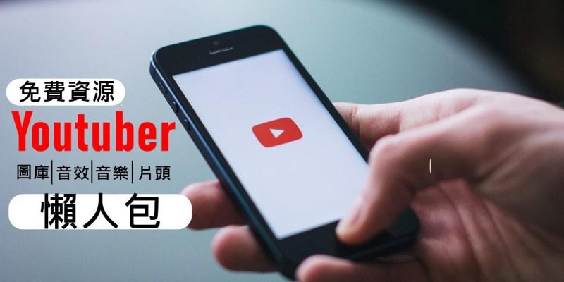 Youtuber/IG客/部落客   必備的免費圖庫、音樂、音效、片頭、字形、梗圖懶人包