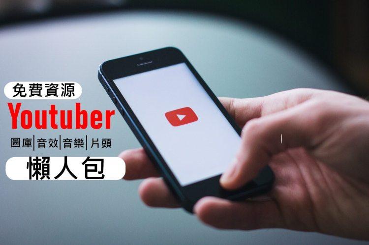 Youtuber/IG客/部落客 | 必備的免費圖庫、音樂、音效、片頭、字形、梗圖懶人包