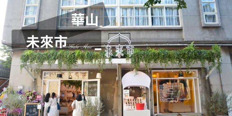 台北華山文創園區 | 未來市 網羅台日33個設計品牌的文青必逛市集