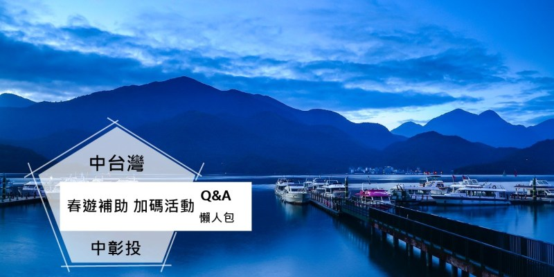 2019春遊補助 中台灣加碼補助篇 | 台中 南投 彰化 雲林 Q&A 懶人包