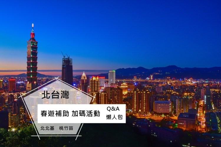 2019春遊補助 北台灣加碼補助篇 | 台北 新北 基隆 桃園 新竹 苗栗 Q&A 懶人包
