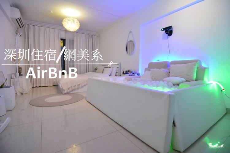 深圳住宿推薦   東門老街商圈的網美系浮誇公寓式airbnb