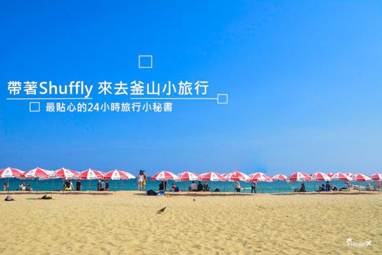 跟著Shuffly旅遊小祕書來去釜山自由行 行程規劃、韓文翻譯、美食推薦通通難不倒