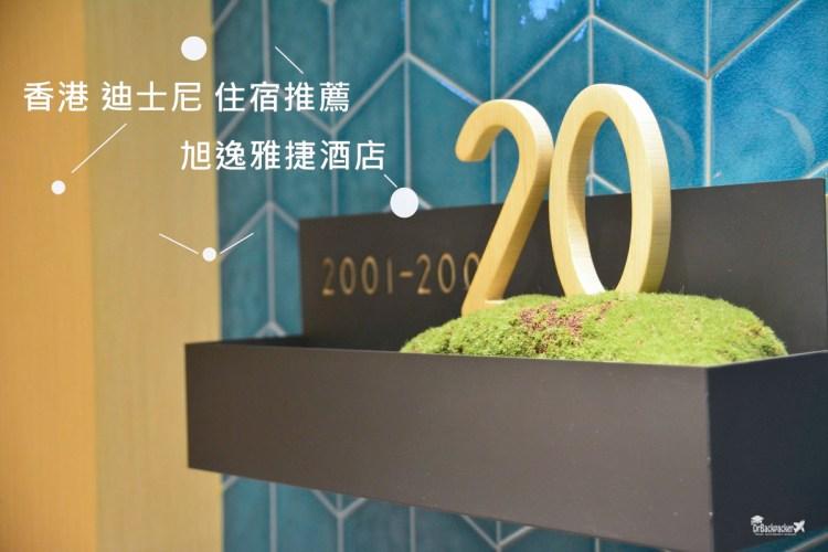 香港迪士尼住宿推薦 | 距離迪士尼最近的平價優質飯店 旭逸雅捷酒店