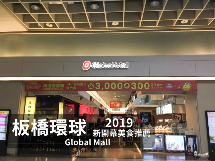 2019 板橋車站環球購物中心 10月最新開幕美食 | 点心 談談越 錦拉麵 邁泉豬排 新北獨家
