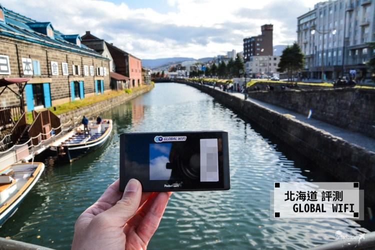 北海道網路 | GLOBAL WiFi 機吃到飽 租借流程、連線速度體驗分享