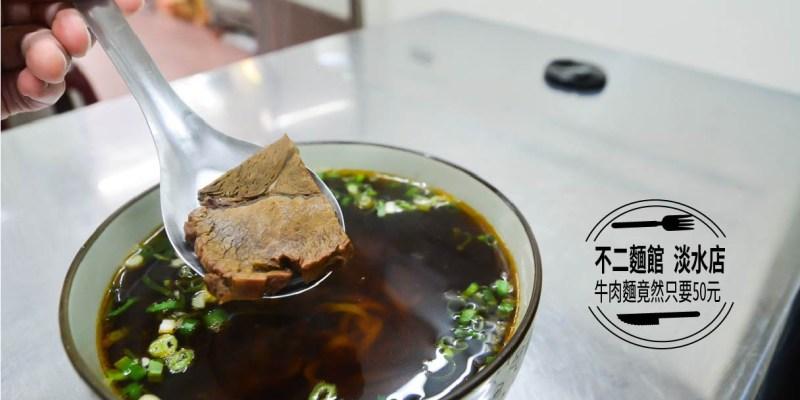 淡水 真理大學 美食推薦   不二麵館 真的有肉!! 牛肉麵竟然只要50元  絕對超平價