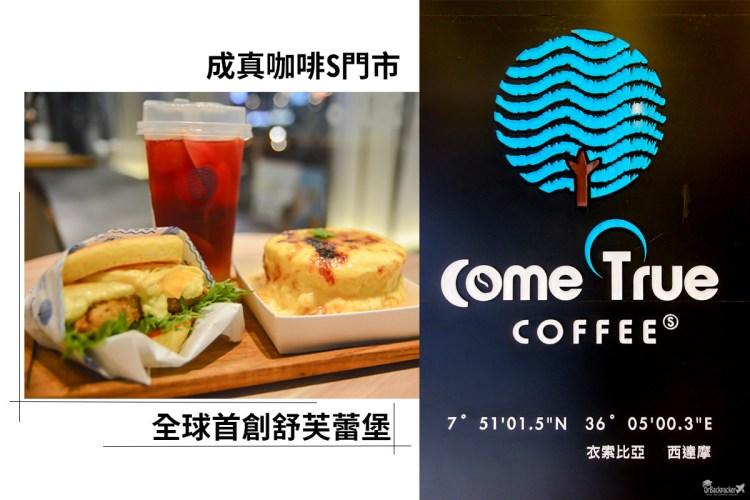 台北東區美食 | 成真咖啡S門市 全球首創舒芙蕾堡,網美們必吃的IG視覺系外帶創意美食