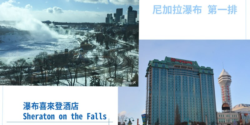 加拿大尼加拉瀑布住宿推薦   Sheraton on the Falls 瀑布喜來登酒店 市中心逛街方便,高空餐廳視野超棒