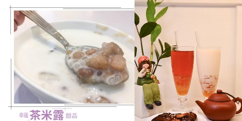 迪化街大稻埕美食   茶米露 茶與西米露的完美結合