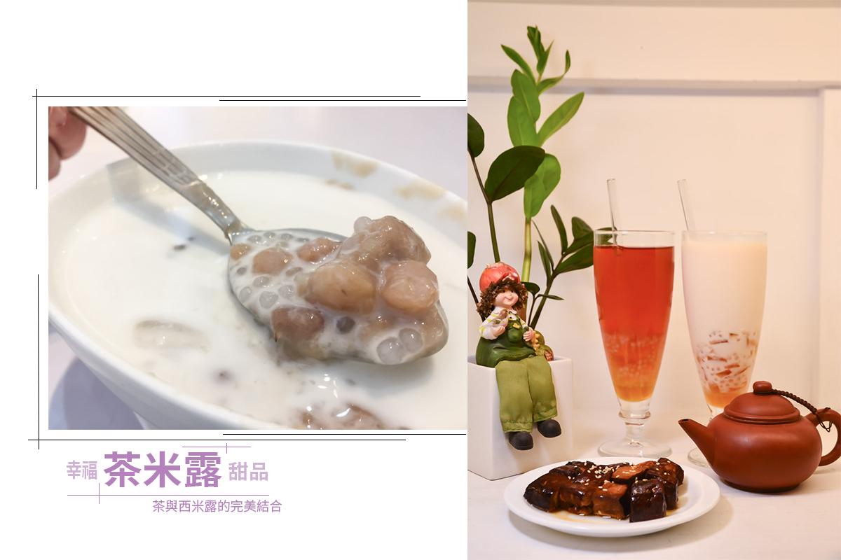迪化街大稻埕美食 | 茶米露 茶與西米露的完美結合