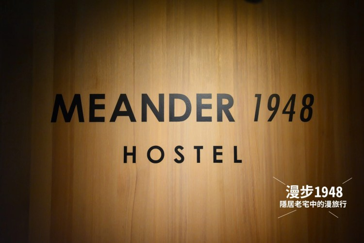 台北車站住宿推薦 | 漫步1948 隱身華陰商圈的老屋新生設計旅店
